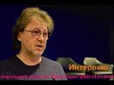 Александр Кутиков-Интервью на