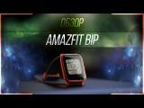 Умные часы Xiaomi второго поколения. Обзор Amazfit Bip.
