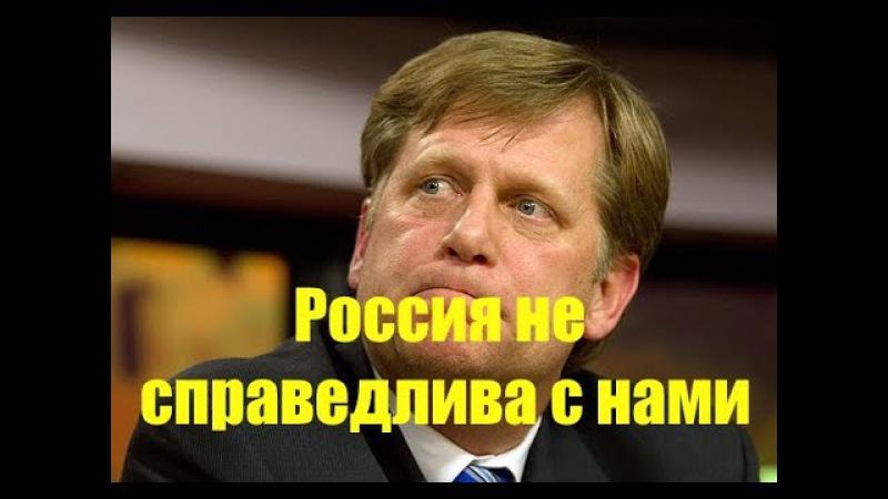 «Мы же не вмешивались в ваши выборы» - Макфол возмущен ответом России