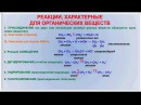 № 4. Органическая химия. Тема 3. Реакции органических веществ. Часть 1. Реакции орг...
