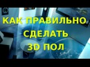 3D полы. Правильная технология наливных 3d полов.