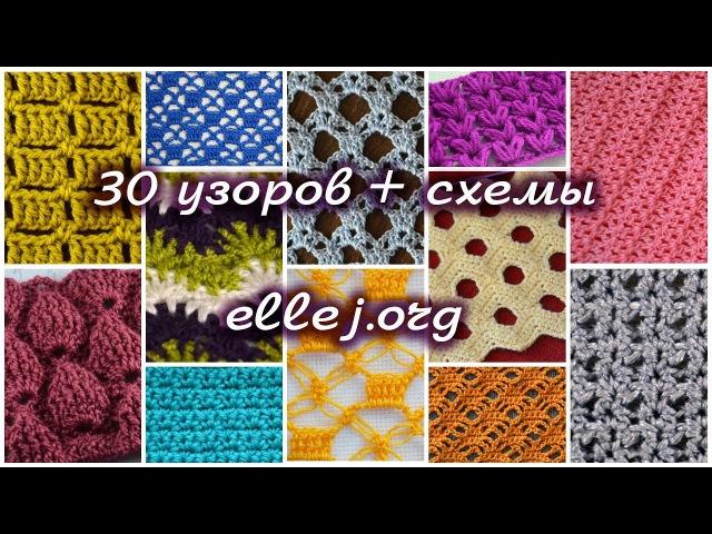 ♥ 30 узоров для вязания крючком СХЕМЫ вязания • Выпуск 1 (Узоры 001-030)