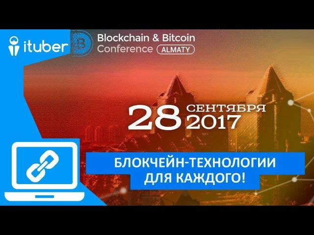 Blockchain Bitcoin Conference. Алматы, Казахстан 28.09.2017