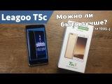 Первые впечатления от LEAGOO T5c на русском языке!