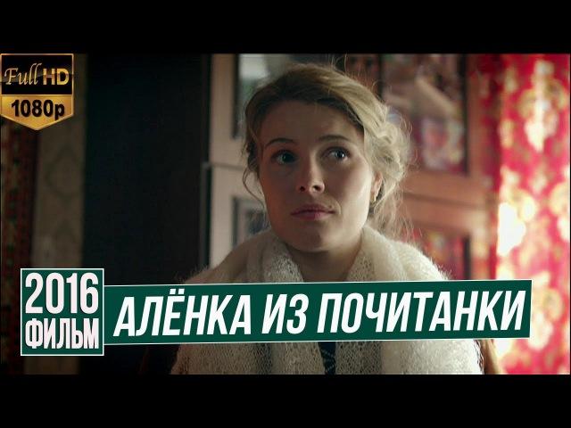 Алёнка из Почитанки - 1-4 серии из 4 (2017)