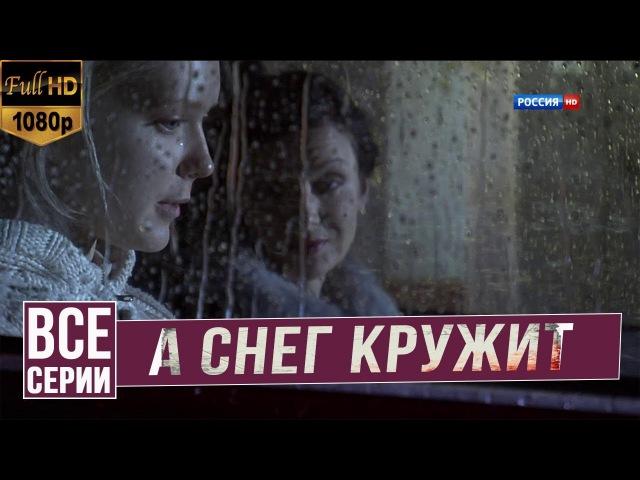 А снег кружит - 1-4 серии (2013)
