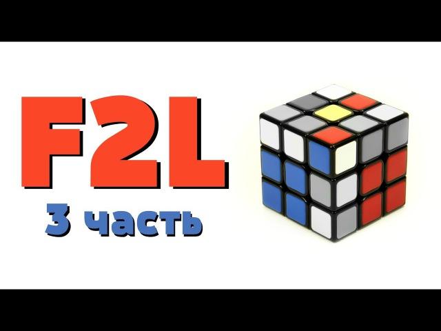 F2L 3 часть от Евгения Бондаренко