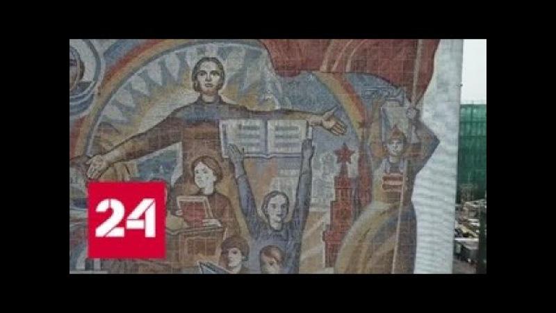 Москва может лишиться исторического панно на Серпуховской площади - Россия 24