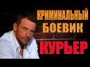 """РУССКИЙ КРИМИНАЛЬНЫЙ БОЕВИК """"КУРЬЕР"""" НОВИНКА 2017"""