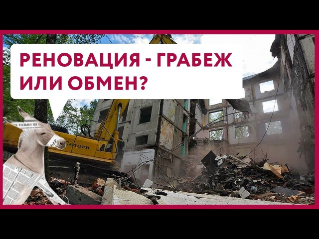 Реновация - грабеж или обмен? | Уши машут ослом 4 (О. Матвейчев)
