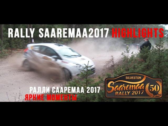 Rally Saaremaa 2017