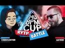 140 BPM CUP VIBEHUNTER X ШУММ RYTP ПУП