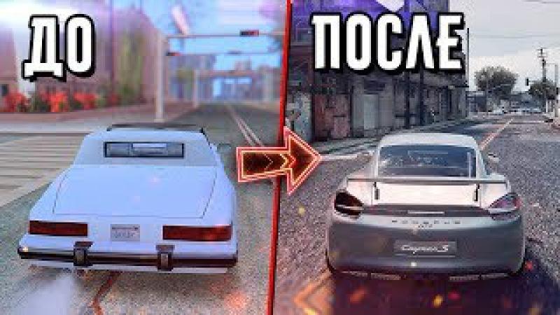 😱 ТОП 3 ВЕРСИИ GTA С НЕРЕАЛЬНОЙ ГРАФИКОЙ 2017 ГОДА
