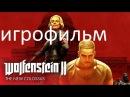 Wolfenstein The New Colossus игрофильм