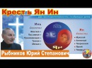 Крест ь Ян Ин. Рыбников Ю.С