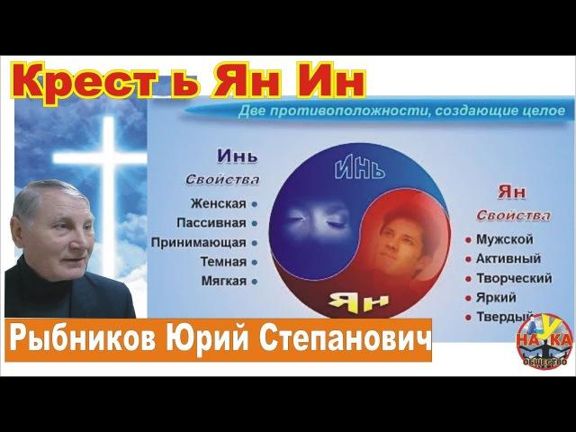 Крест ь Ян Ин Рыбников Ю С