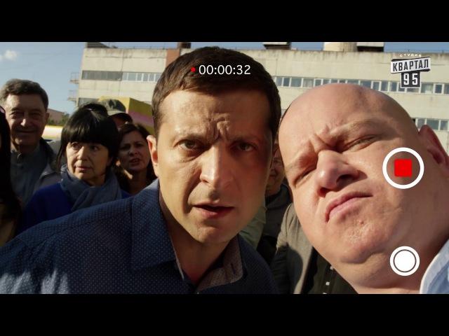 Слуга народа 2 сезон (21-24) серии