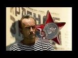Михаил Ножкин. Бессмертный полк
