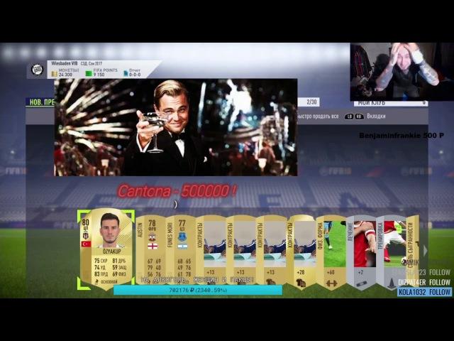 ПАНДОСУ ЗАДОНАТИЛИ 700к Рублей | Pandafx FIFA 18