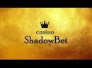 ✅ Shadow Bet Casino - обзор и отзывы