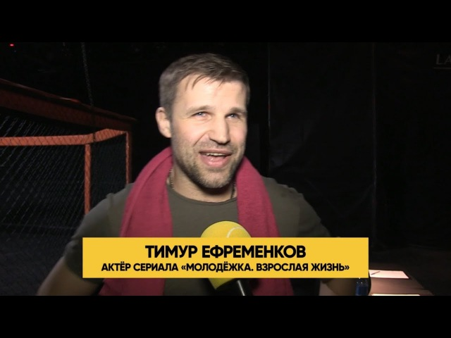 Тимур Ефременков о роли Бушманова Молодежка Взрослая жизнь