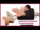 Борется ли власть с коррупцией?   Уши Машут Ослом 23 (О. Матвейчев)