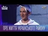 Про життя укранського району - Реп гурт Гангстер Байтери гри Приколв 2017