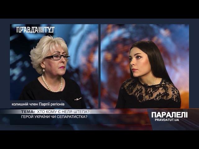Паралелі - Хто кому є Штепа? 29 грудня 2017