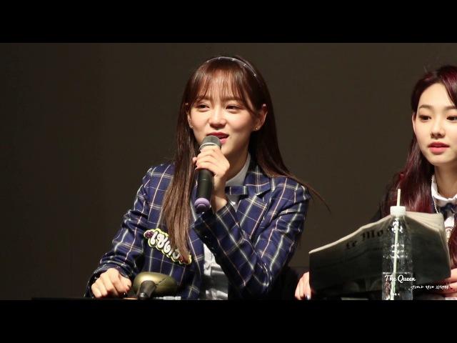 180209 구구단(gugudan)- 네번째 미니 앨범' Act.4 Cait Sith' 발매 기념 동자아트홀 팬사인회 마무리