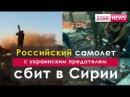 СЕГОДНЯ СБИТ СУ-25 в СИРИИ с бывшим украинским летчиком! Россия 2018