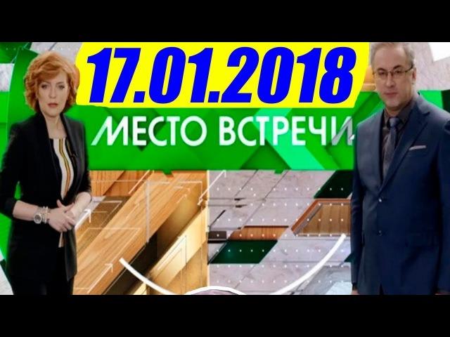 Место встречи 17 01 18 Отношения Ykpaunы России и 3anaдa