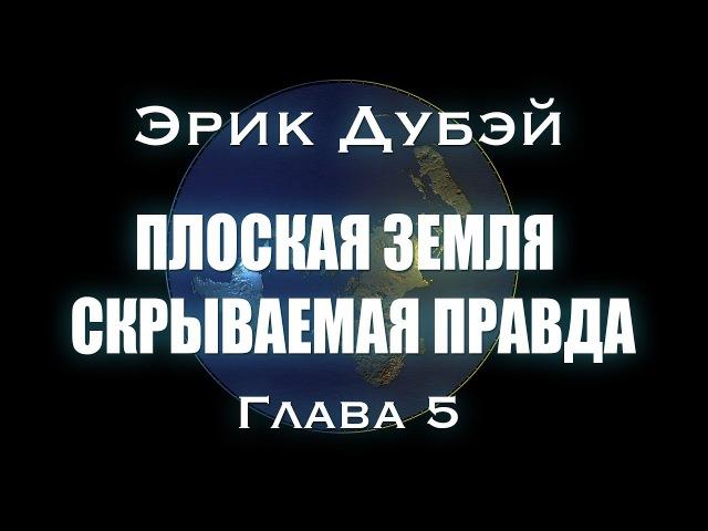 Эрик Дубэй ПЛОСКАЯ ЗЕМЛЯ СКРЫВАЕМАЯ ПРАВДА Глава 5 аудиокнига
