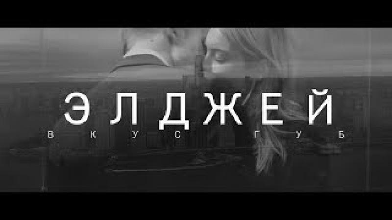 Элджей Вкус губ UNOFFICIALCLIP 2017