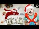 ВСЕ ПРОПАЛО Деньги УНИЧТОЖЕНЫ ДЕД МОРОЗ это ПАПА Видео для детей Матвей К...