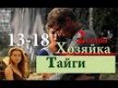 Детектив,о сложностях жизни на крайнем севере,Фильм ХОЗЯЙКА ТАЙГИ,2 сезон,серии 1...