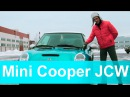 Обзор Mini Cooper JCW 2004 - видео с YouTube-канала AcademeG