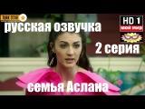 Семья Аслана 2 серия русская озвучка  от Милы Миловитской.