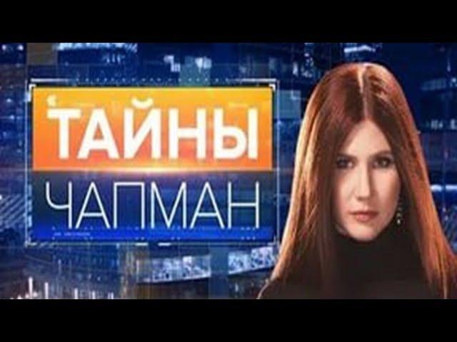 Тайны Чапман. Близнецы - второе Я (08.08.2017) HD