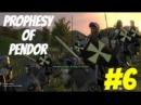 Mount and Blade Prophesy of Pendor ЧАСТЬ 6 ХОЧУ ПРЕДПРИЯТИЕ