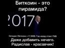 Радислав Гандапас о bitcoine Все четко и по факту 1
