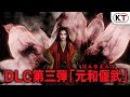 『仁王』DLC第三弾 「元和偃武(げんなえんぶ)」プレイムービー