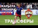 FIFA 18 Карьера тренера ЦСКА 1 ТРАНСФЕРЫ