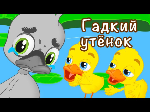 Мультфильм и сказки для детей Гадкий утёнок сказка