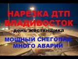 НАРЕЗКА ДТП ВЛАДИВОСТОК  День Жестянщика - МОЩНЫЙ СНЕГОПАД