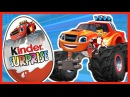 Киндер Сюрприз. Вспыш и чудо-машинки. Blaze and the Monster Machines. Kinder Surprise.