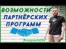 Перспективы и возможности партнёрок | VSE PROSTO Артем Сафонов