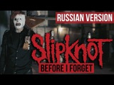 Slipknot - Before I Forget (Cover на русском RADIO TAPOK Кавер), #Cube__Madness
