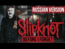 Slipknot Before I Forget Cover на русском RADIO TAPOK Кавер