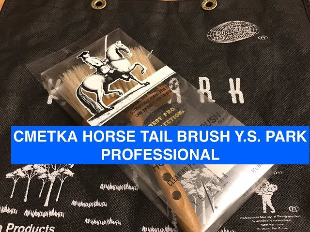 СМЕТКА HORSE TAIL BRUSH Y.S. PARK PROFESSIONAL