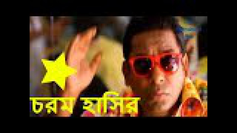 Mosharraf Karim TOP Funny Video Clips Bangla Natok Scene HD - চরম হাসির ভিডিও